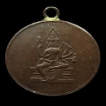 เหรียญพระพรหม อาจารย์เฮง ไพรวัลย์ 2485