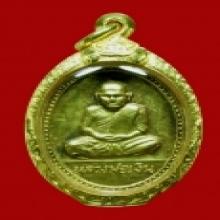 เหรียญหลวงพ่อเงิน หลังกรมหลวงชุมพร กะไหล่ทอง ปี 15