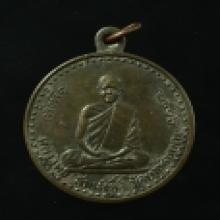 เหรียญรุ่นแรก ล.พ.เชื้อ วัดใหม่บำเพ็ญบุญ