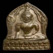 ชินราชใบเสมา พิธีจักรพรรดิ์ ปี 15  เนื้อนวะหลังแบบ