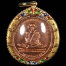 เหรียญหลวงพ่อพรหม รุ่น90ปี 2517