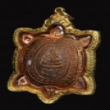 เหรียญพญาเต่าเรือน รุ่นปลดหนี้ (รุ่นแรก) ปี2536 เลี่ยมทองสวย