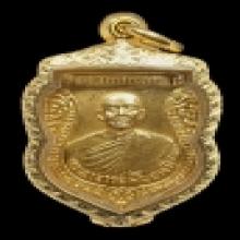 เหรียญ อ.ฝั้น เนื้อทองคำ ปี 2515 รุ่น 28