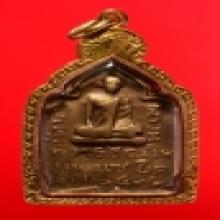 เหรียญหล่อแซยิด๒๔๗๗ หลวงปู่รอด วัดบางน้ำวน จ.สมุทรสาคร