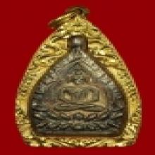 เหรียญเจ้าสัวหลวงปู่บุญ รุ่น 2 เนื้อเงิน