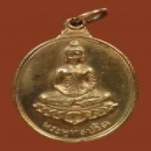 เหรียญพระพุทธปริตเนื้อนาก