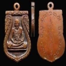 เหรียญหล่อเสมาหลวงปู่ดู่ รุ่นแรกปี๒๒เนื้อโลหะผสม มีโค๊ต