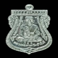 เหรียญหลวงปู่ทวด(เนื้อเงิน)  รุ่นเจดีย์กลางน้ำ