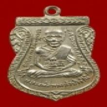 เหรียญเลื่อนสมณศักดิ์ หลวงปู่ทวดปี08(ตัดนิยม)