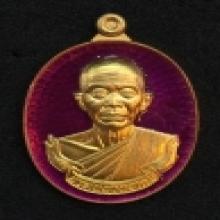 เหรียญทองคำหลวงพ่อคูณ ปริสุทโธ