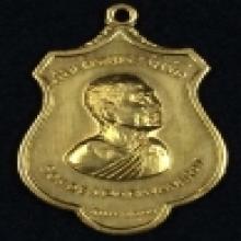 เหรียญทองคำสมเด็จป๋ารอบโลก