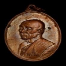 เหรียญพญานาคหลวงปู่สีปี 2518