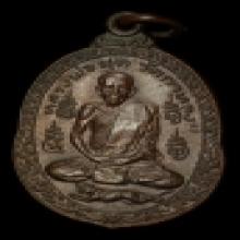 เหรียญหลวงพ่อสุด วัดกาหลง รุ่นเสือน้อย เนื้อทองแดง ปี2521 จ.