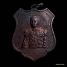 เหรียญกรมหลวงชุมพร ปากน้ำประแสร์ หลวงปู่ทิม วัดละหารไร่