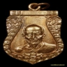 เหรียญเสมา หลวงพ่อมุ่ย วัดดอนไร่ ปี 2512 จ.สุพรรณบุรี