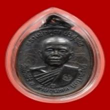เหรียญหลวงพ่อคูณ ปี 2517 บล๊อค นวะ-หูขีด
