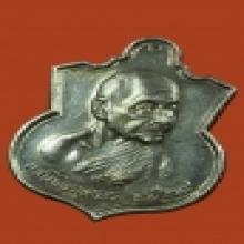 เหรียญมูลนิธิใหญ่หลวงปู่ดูลย์เนื้อเงิน