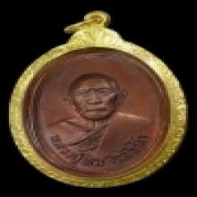 เหรียญหลวงปู่ทิม แม่น้ำคู้ บล็อกนิยม