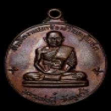 เหรียญหลวงพ่อกี๋ วัดหูช้าง รุ่นแรก ปี 2513