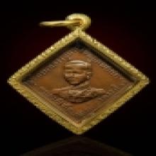กรมหลวงชุมพร 2466 ทองแดง