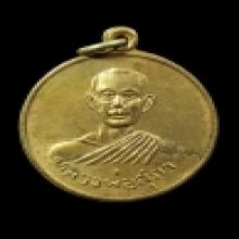 เหรียญรุ่นแรก หลวงปู่สุภา สำนักสงฆ์เขารัง ปี2504