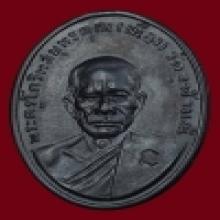 เหรียญรุ่นแรกหลวงพ่อเนื่อง วัดจุฬามณี