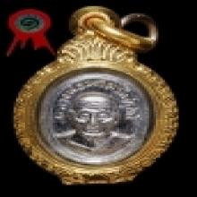 เหรียญเม็ดแตง หลวงปู่ทวด ปี 08 สวยแชมป์