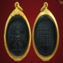 เหรียญท้าวเวสสุวรรณวัดเจดีย์สถาน ปี ๒๕๑๙ เนื้อทองแดงรมดำ โค๊