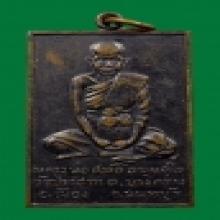 เหรียญหลวงพ่อสนธิ์ วัดปราสาท จ.นนทบุรี รุ่นแรก