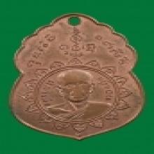 เหรียญหลวงพ่อทองสุข วัดสะพานสูงรุ่นแรกหลวงพระพุทธโสธรเหรียญ2
