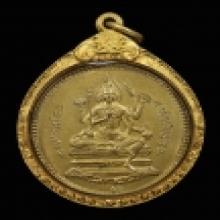 เหรียญจักรเพชร เนื้อฝาบาตร
