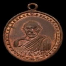 เหรียญหลวงพ่อสุ่น วัดแหลมสิงห์ รุ่น3