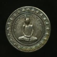 เหรียญมหาลาภ ล.พ.พรหม วัดช่องแค เนื้อเงิน