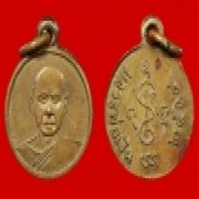 เหรียญกลมเล็กหลวงพ่อเงิน ปี04 หูขีดเนื้อฝาบาตร