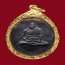 เหรียญหลวงพ่อเปิ่นรุ่นแรก