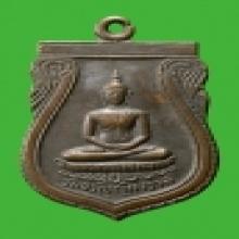 เหรียญพระพุทธวัดอรัญญิกาวาส