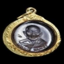 เหรียญโภคทรัพย์ หลวงปู่สี ฉนฺทสิริ ปี2519