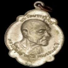 เหรียญไตรมาสหลวงปู่ดูลย์ วัดบูรพาราม เนื้อนวะ