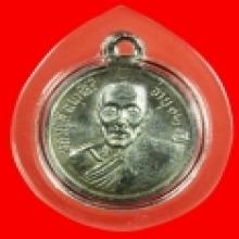 เหรียญรุ่นแรก หลวงปู่สี (อัลปาก้า) สวย