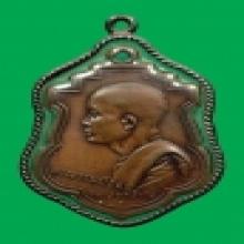 เหรียญพระธรรมวโรดม วัดราชา 2485