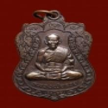 เหรียญเสมาหลวงพ่อรวยรุ่นแรกเนื้อทองแดง