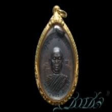 เหรียญรุ่นแรก หลวงพ่อตัด วัดชายนา
