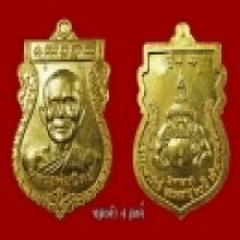 หลวงพ่อนิตย์ วัดศรีษะทอง (วัดพระราหู)รุ่น๑