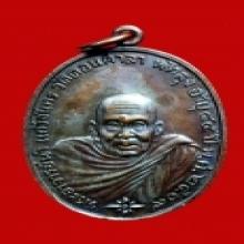 เหรียญรุ่นแรก อ.นำ วัดดอนศาลา เนื้อทองแดง บล็อก
