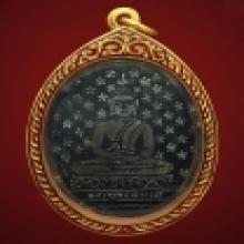 เหรียญพระพุทธสิหิงค์ วัดราชประดิษฐ์ รุ่นฉลองกรุงรัตนโกสินทร์