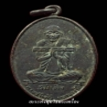 เหรียญหลวงพ่อกิมเฮง วัดมหาธาตุ ปี 2482