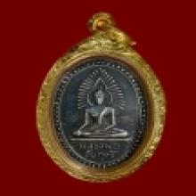 เหรียญวัดเชิงหวาย  ปี 2495 (เนื้อเงิน)