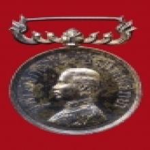 เหรียญ ร้ชกาลที่๕ ราชรุจิ