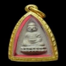 พระพุทโธน้อยพิมพ์เล็กหน้าตุ๊กตา ปี 2494 เลี่ยมทองสวยๆ