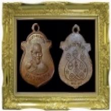 เหรียญหลวงพ่อรุ่ง วัดบางแหวน ปี 2500 ชุมพร